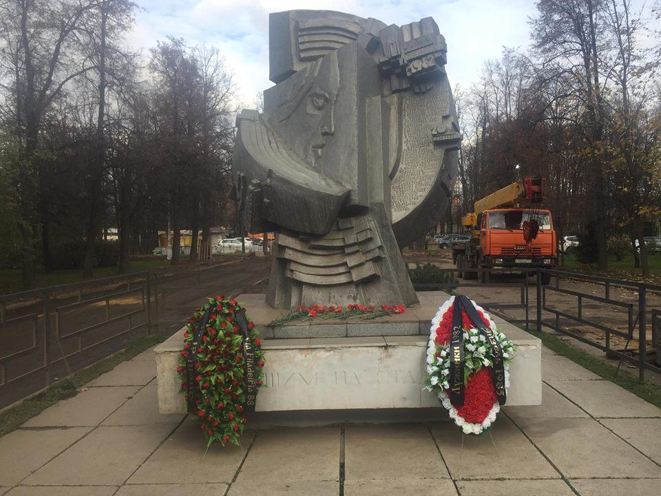 Commemorazione vittime Luzhniki